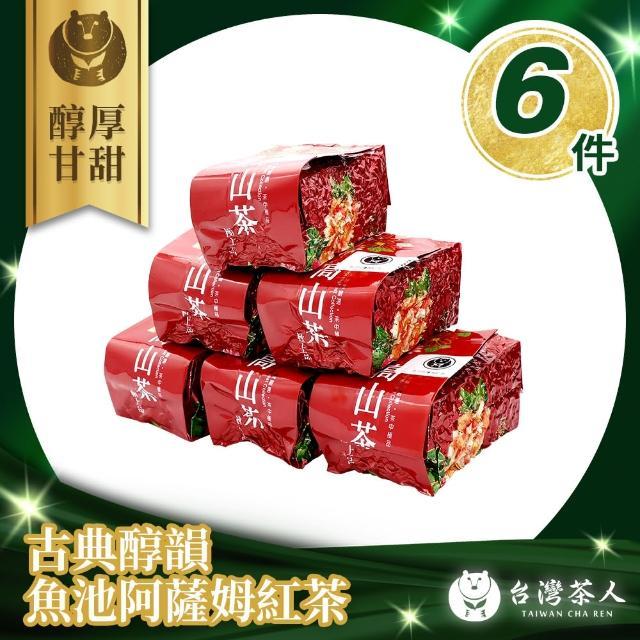 【台灣茶人】魚池風味阿薩姆紅茶6件組(150g*6件)