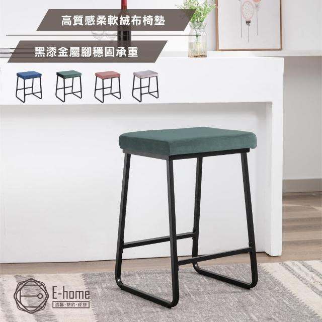 【E-home】Keely吉莉絨布黑腳吧檯椅-坐高66cm-四色可選(高腳椅 網美 工業風)