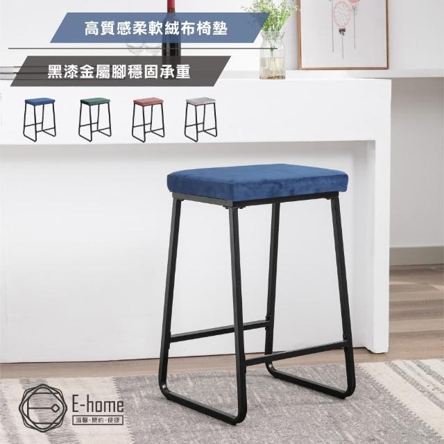 【E-home】Joie喬伊絨布黑腳吧檯椅-坐高73cm-四色可選(高腳椅 網美 工業風)