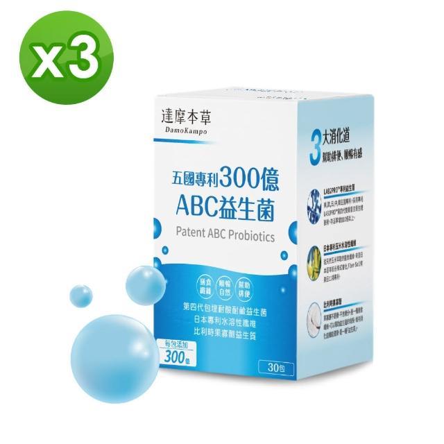 【達摩本草】五國專利300億ABC益生菌x3包-30包/袋(專利蛋白質雙層包埋技術)