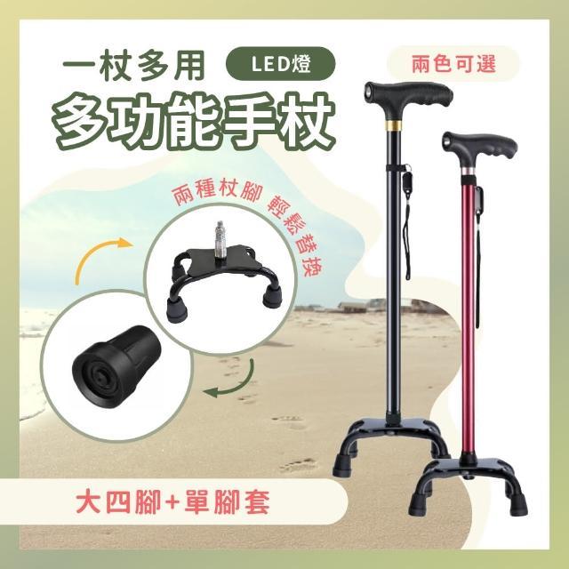 【莫菲思】LED燈照明可伸縮拐杖-大四腳 支撐力夠 多段調節 1杖多用(大四腳拐杖贈單腳套)