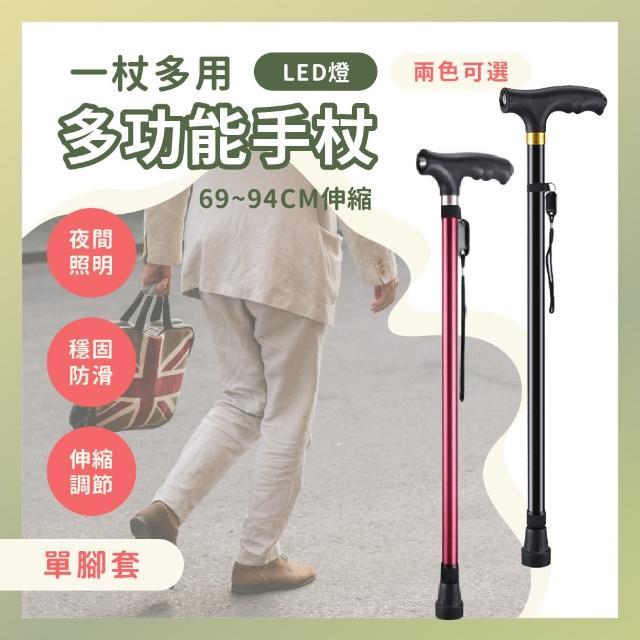 【莫菲思】LED照明可伸縮拐杖-基本單腳 多段式伸縮 1杖多用(手杖 拐杖 照明拐杖 單腳)