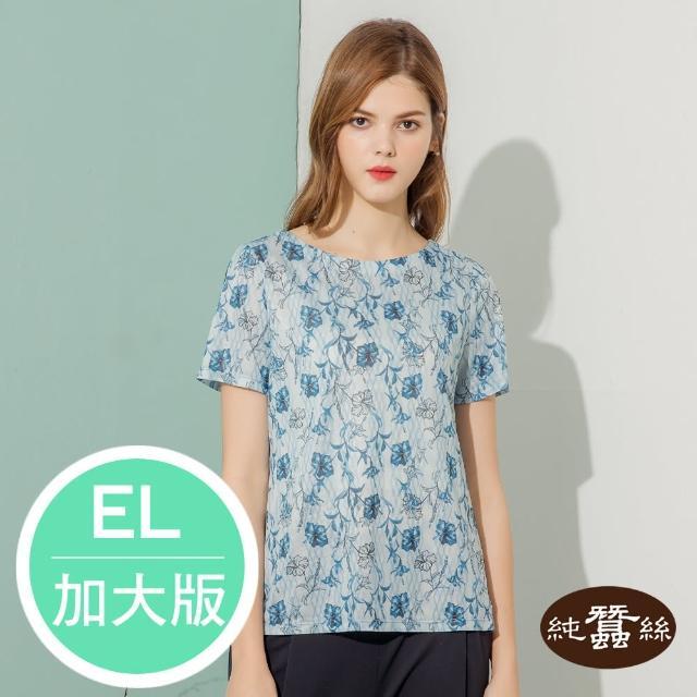 【岱妮蠶絲】船型領蠶絲鳳眼短袖T恤-SWL3BA10UD(藍色-EL加大)