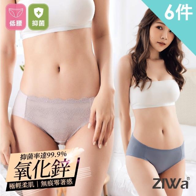 【ZIWa】氧化鋅涼爽抑菌無痕內褲(低腰-6件組)
