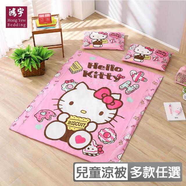 【HongYew 鴻宇】兒童涼被 日本抗菌 美國棉涼被 Hello Kitty(多款任選)
