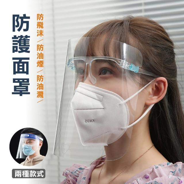 【佳工坊】防飛沫防油濺防護面罩(1入組)