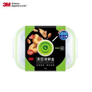 【3M】FL2C1000 真空保鮮盒1L(升級版)*4