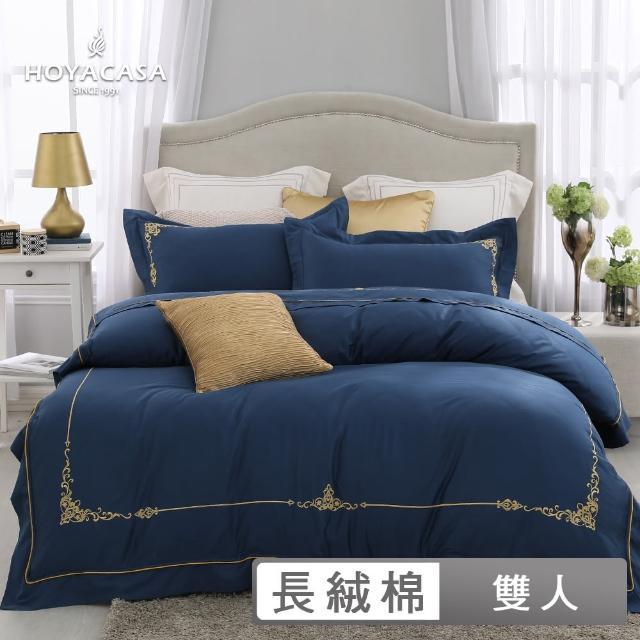 【HOYACASA】300織刺繡長絨棉兩用被床包八件組-天際藍(雙人)