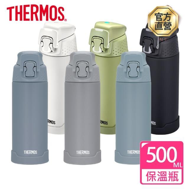 【THERMOS 膳魔師】不鏽鋼真空保溫瓶500ml(FJH-500)