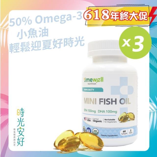 【時光安好】小魚的油迷你膠囊 挪威專利萃取 60顆/瓶(DHA+EPA)