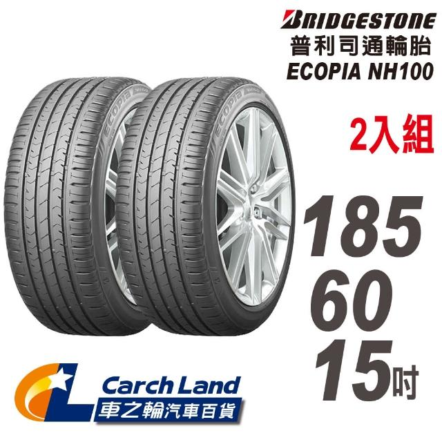 【BRIDGESTONE 普利司通】ECOPIA NH100-185/60/15-2入組-適用Yaris.Vios.Swift等車型(車之輪)