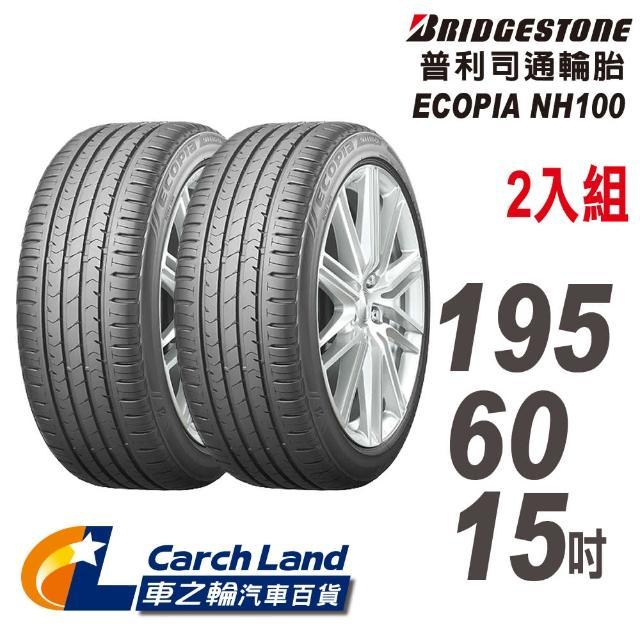 【BRIDGESTONE 普利司通】ECOPIA NH100-195/60/15-2入組-適用Sentra.Focus等車型(車之輪)