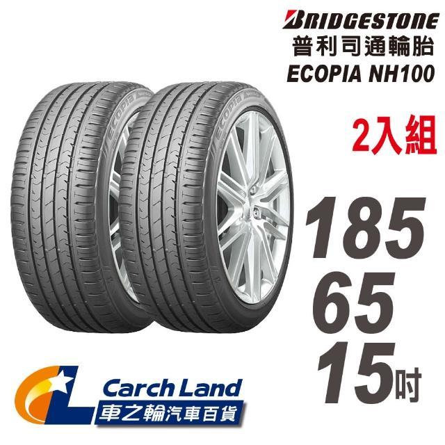 【BRIDGESTONE 普利司通】ECOPIA NH100-185/65/15-2入組-適用Livina.Tiida等車型(車之輪)