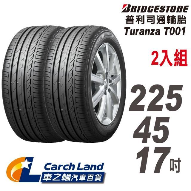 【BRIDGESTONE 普利司通】Turanza☆T001-225/45/17-2入組-適用C-class 等車型(車之輪)