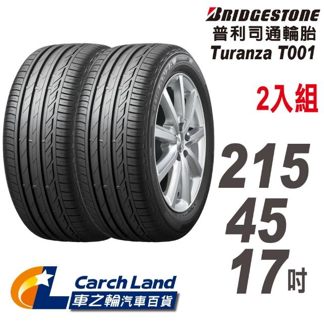 【BRIDGESTONE 普利司通】Turanza☆T001-215/45/17-2入組-適用Civic.馬6等車型(車之輪)