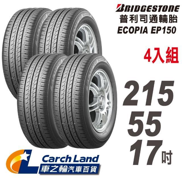 【BRIDGESTONE 普利司通】ECOPIA EP150-215/55/17-4入組-適用U6 等車型(車之輪)