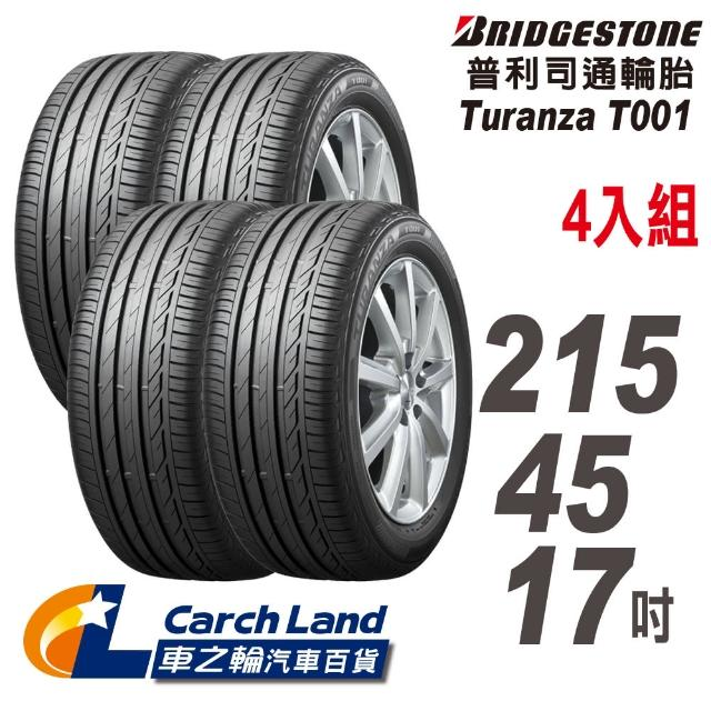【BRIDGESTONE 普利司通】Turanza☆T001-215/45/17-4入組-適用Civic.馬6等車型(車之輪)