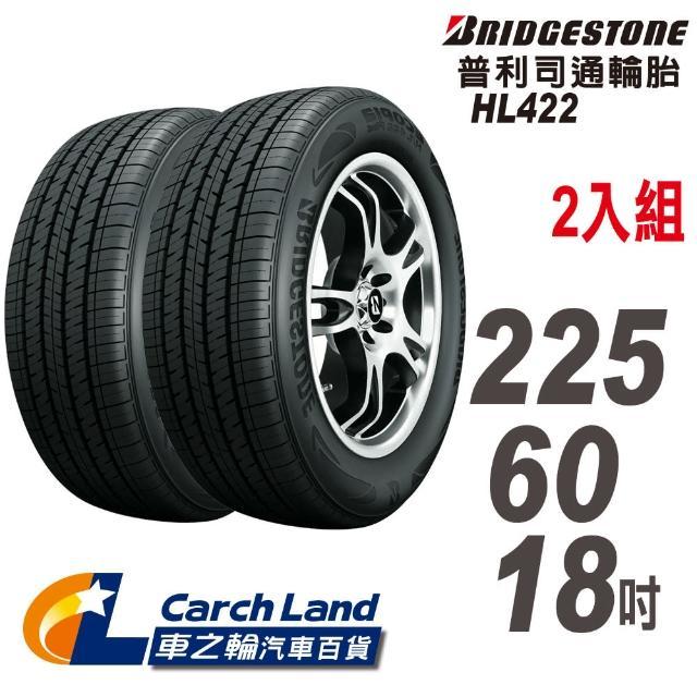 【BRIDGESTONE 普利司通】ECOPIA HL422+225/60/18-2入組-適用Lexus NX 等車型(車之輪)