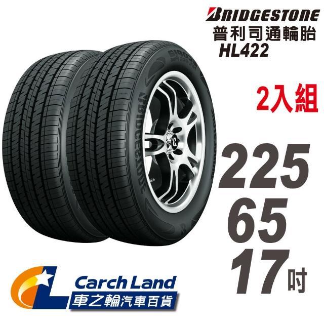 【BRIDGESTONE 普利司通】ECOPIA HL422+225/65/17-2入組-適用RAV4 CRV等車型(車之輪)
