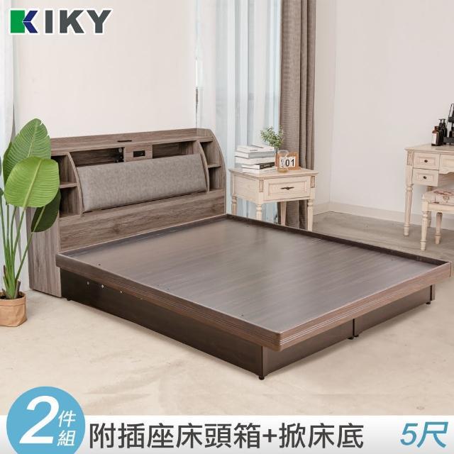 【KIKY】皓鑭-附插座靠枕二件床組 雙人5尺(床頭箱+掀床底)