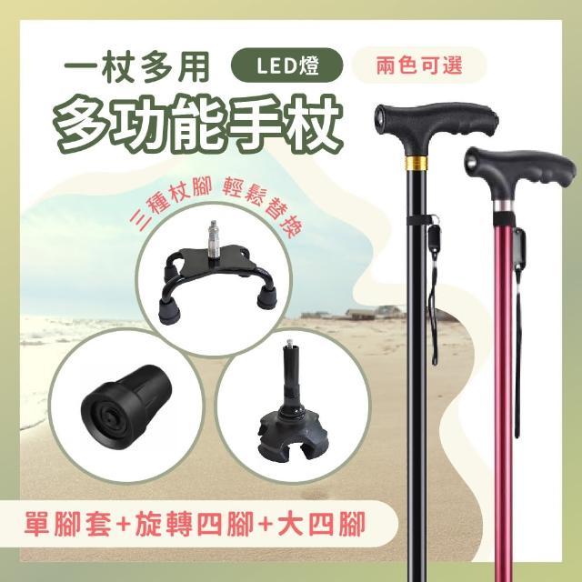 【莫菲思】LED燈照明伸縮拐杖- 穩固防滑 多段調節 1杖多用(多功能拐杖 3種杖腳)