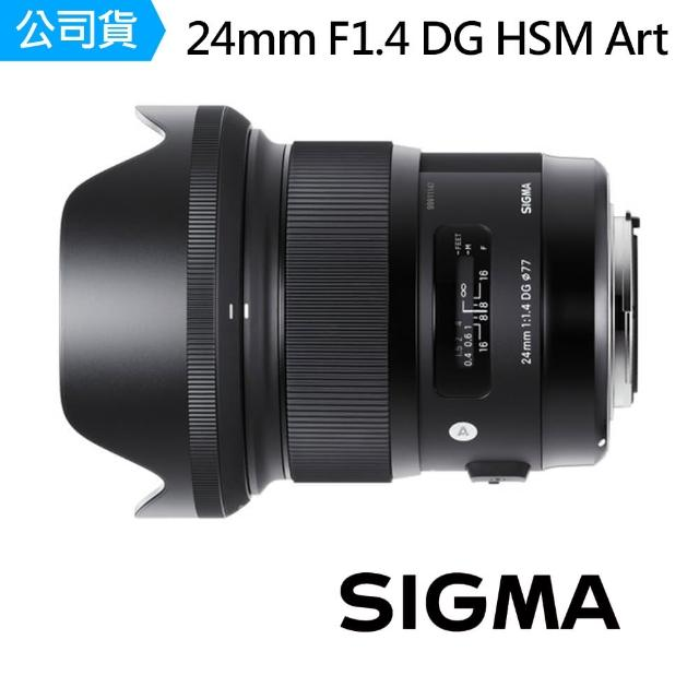 【Sigma】24mm F1.4 DG HSM Art 廣角定焦鏡頭(公司貨)