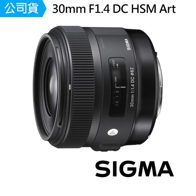【Sigma】30mm F1.4 DC HSM Art 標準定焦鏡頭(公司貨)
