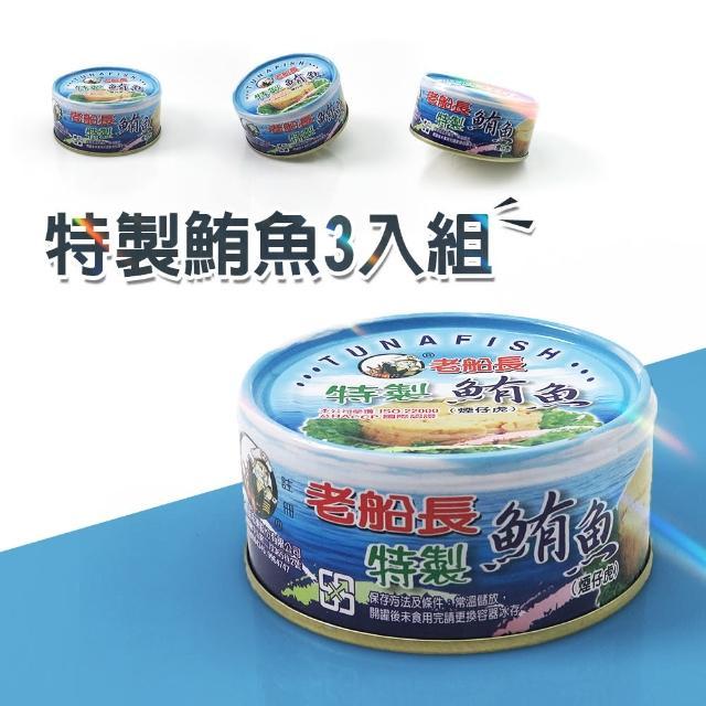【老船長】特製鮪魚150g-3入組(鮪魚罐頭)