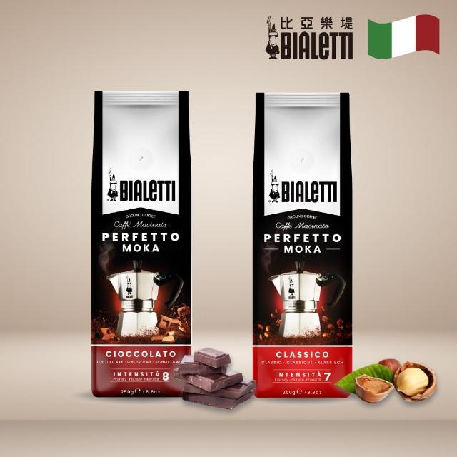 【Bialetti 比亞樂堤】研磨咖啡粉-榛果風味250g+可可風味250g(義大利原裝進口二入組)