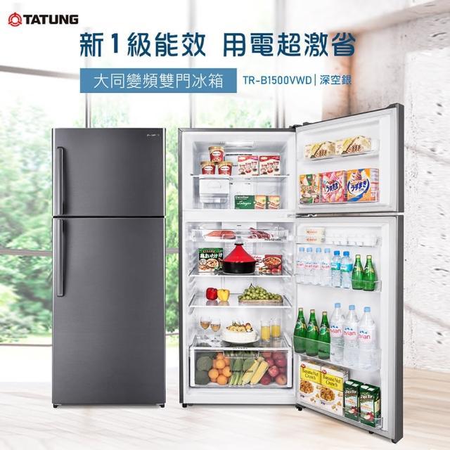 【TATUNG 大同】500L 一級效能 變頻雙門冰箱(TR-B1500VWD)