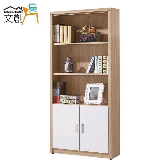 【文創集】薇拉 時尚2.6尺二門書櫃/收納櫃(二色可選)
