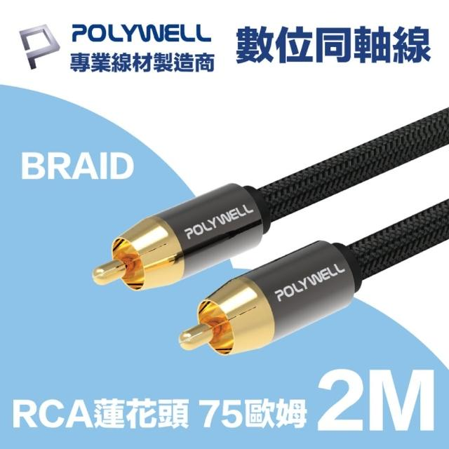 【POLYWELL】RCA數位同軸音源線 75歐姆 BRAID版 2M(適用於電視 藍光播放器 連結擴大機 低音喇叭 音響設備)