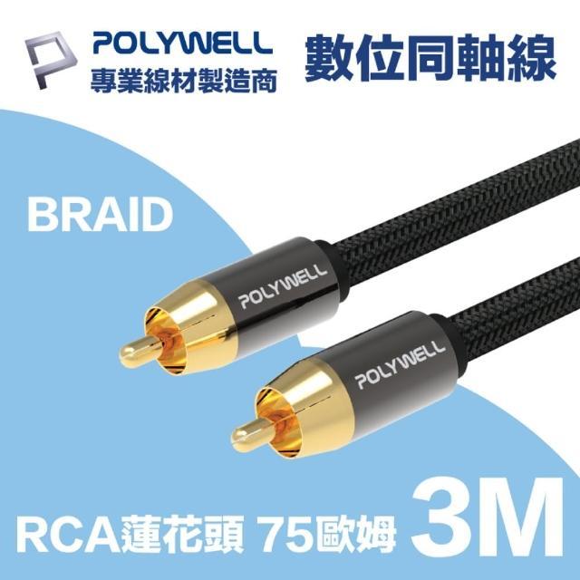 【POLYWELL】RCA數位同軸音源線 75歐姆 BRAID版 3M(適用於電視 藍光播放器 連結擴大機 低音喇叭 音響設備)