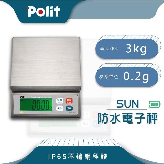 【Polit沛禮】SUN防水料理烘焙秤 最大秤量3kgx感量0.2g(IP65可沖洗 全機不鏽鋼 充電式)