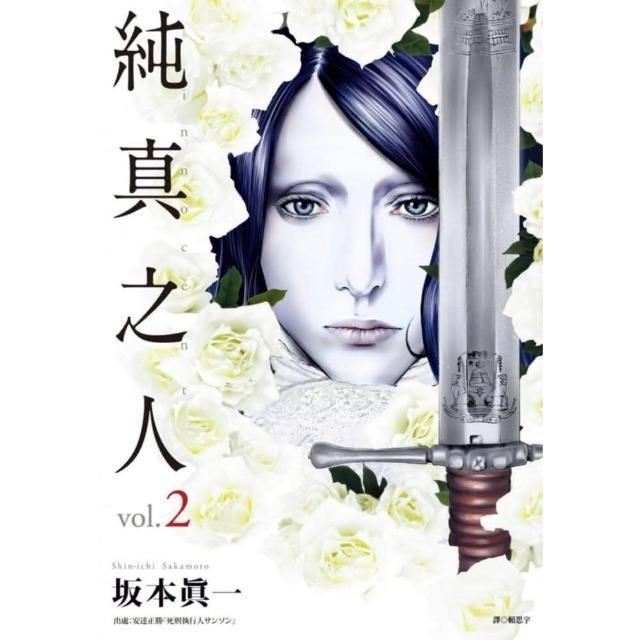 純真之人(02)