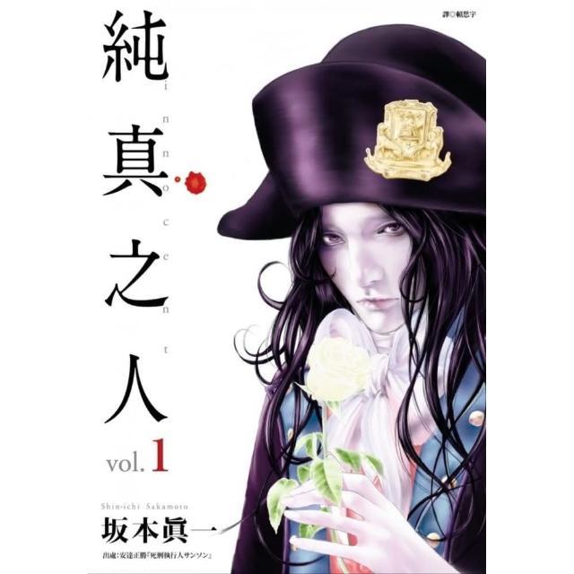 純真之人(01)