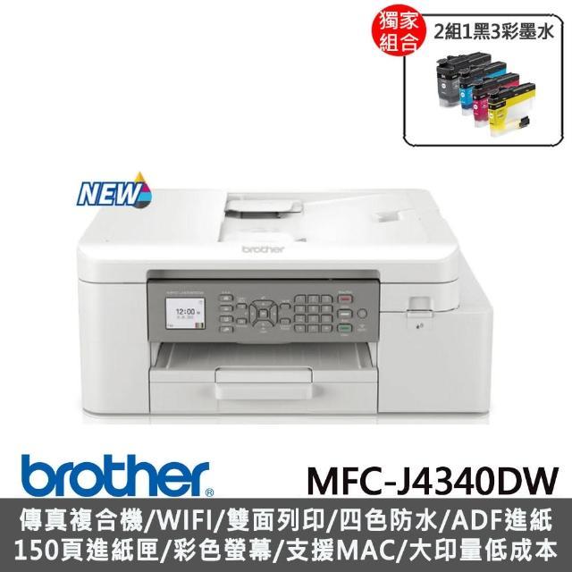 【獨家】贈2組1黑3彩墨水(LC456BK/C/M/Y)【brother】MFC-J4340DW 威力印輕連供商用雙面無線傳真事務機(速達