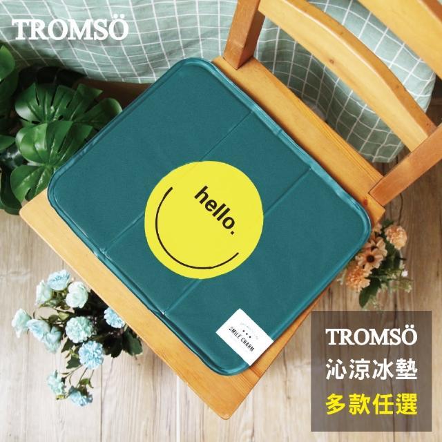 【TROMSO】北歐夏日沁涼冰墊-多款任選(涼墊冰墊)