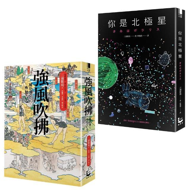 【三浦紫苑 愛與青春小說套書】(二冊):《強風吹拂》、《你是北極星》