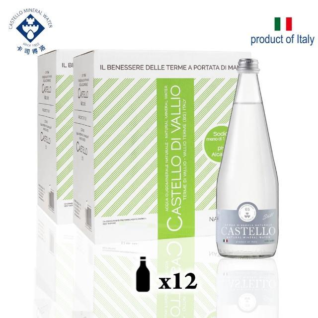 【CASTELLO 卡司得洛】天然礦泉水 750ML 12瓶/箱(義大利原裝進口玻璃瓶裝)