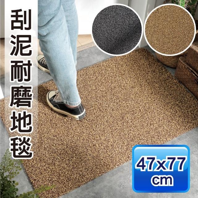 【新錸家居】去泥刮沙耐磨地墊/玄關墊★47x77cm(門口刮泥沙 進門墊 腳踏墊 止滑防滑)