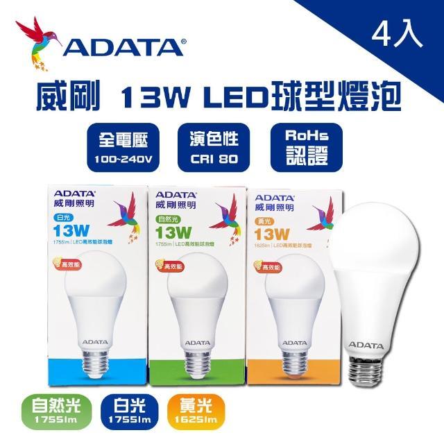 【ADATA 威剛】威剛 LED 13W 燈泡 全電壓 CNS認證 球泡燈 4入(LED 13W 高效能 燈泡 球泡)