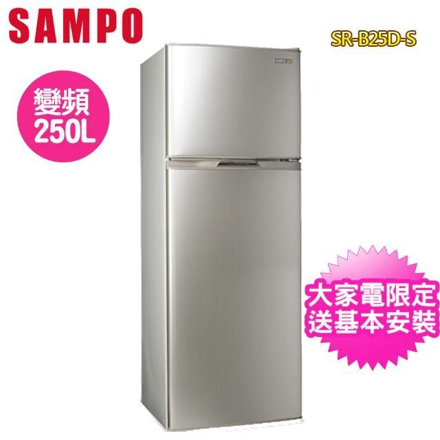 【SAMPO 聲寶】250公升一級能效超值變頻系列變頻雙門冰箱(SR-B25D-S)