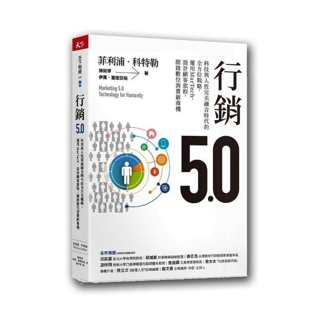 行銷5.0:科技與人性完美融合時代的全方位戰略,運用MarTech,設計顧客旅程,開啟數位消費新商機