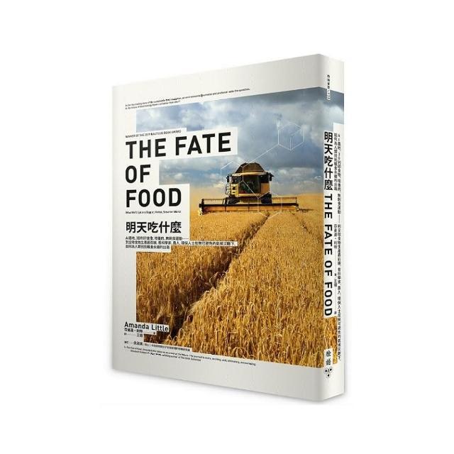 明天吃什麼:AI農地、3D列印食物、培養肉、無剩食運動……到全球食物生產最前線
