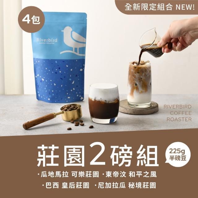 【江鳥咖啡】莊園咖啡豆4包組(口味任選225g*4包;巴西皇后/衣索比亞莉姆/印尼亞齊省濕剝處理/西達摩小農)