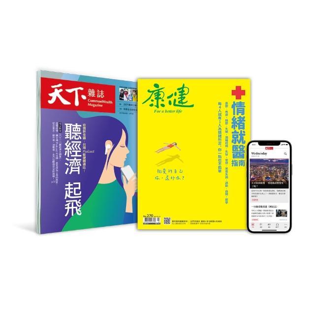 【天下雜誌】天下25期+全閱讀12個月+康健12期(GC18110053)