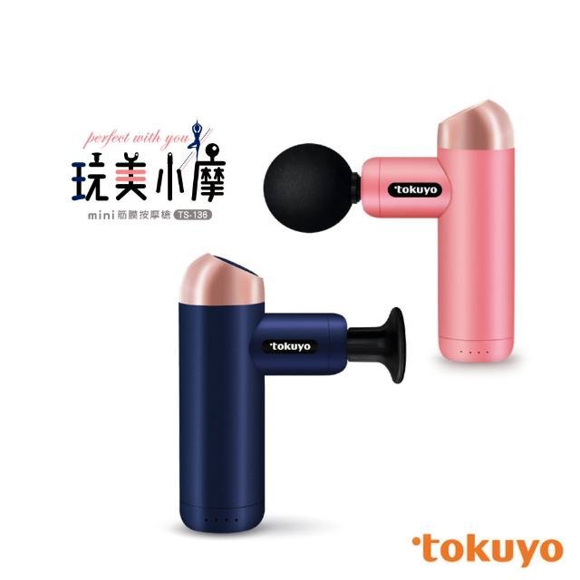 【tokuyo】玩美小摩mini筋膜充電按摩槍 TS-136