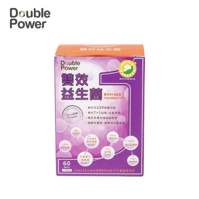 【專注唯一】Double Power 專利7+1雙效益生菌(益生菌)