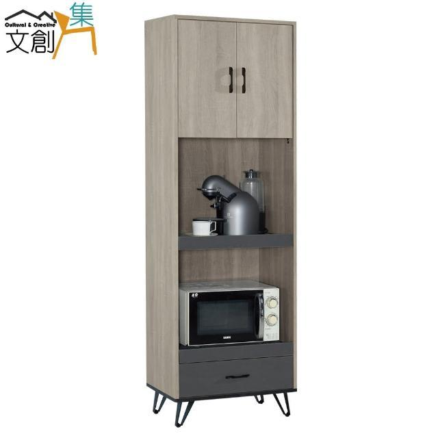 【文創集】喀特 時尚2尺二門單抽高餐櫃/收納櫃